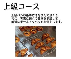 上級コース_edited-5