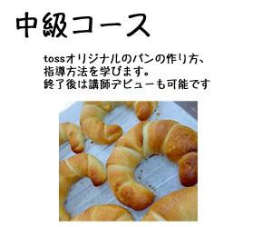 中級コース_edited-3
